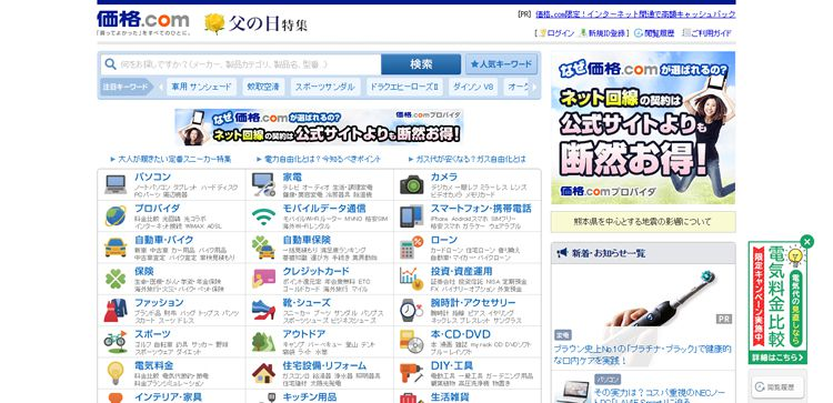 5 Lessons We Can Learn From Japanese Web Design